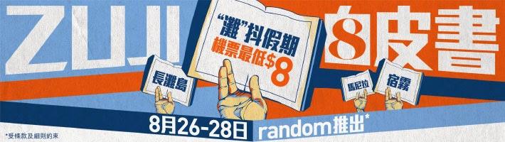 Zuji $ 8皮書又出招,香港飛宿霧、長灘島、馬尼拉來回機票源8起,連稅$514起,聽日(8月26日)開賣,只限3日!