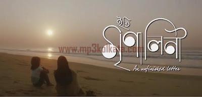 Iti Mrinalini Bengali movie Aparna Sen