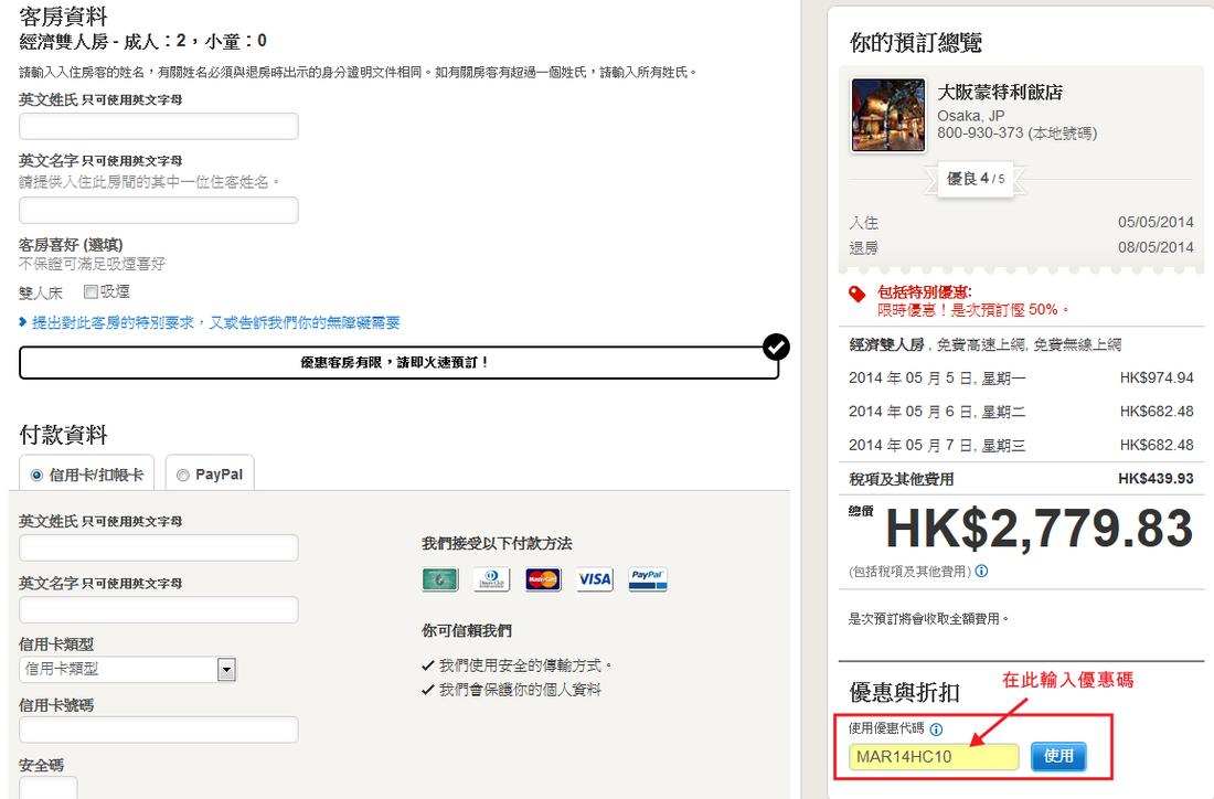 hotels.com sep2014 promo code
