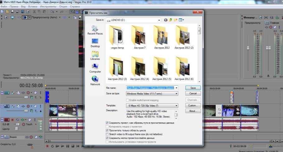 Инструкция По Использованию Sony Vegas Pro 10 - фото 4