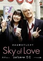 Bầu Trời Tình Yêu - Koizora Sky Of Love (2007)