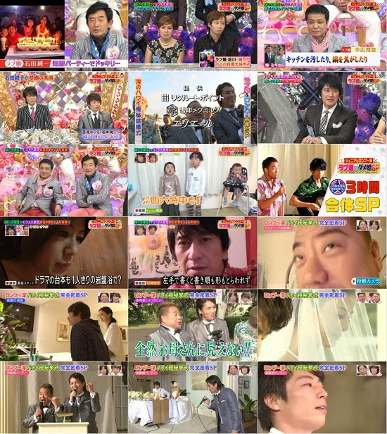 (TV-Variety)(720p) ロンドンハーツ London Hearts SP 140318 (Download)