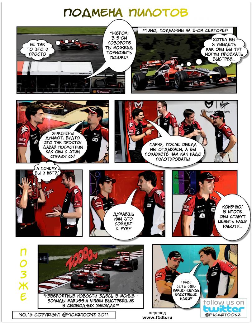 комикс F1cartoonz о Marussia Virgin и ее пилотов на Гран-при Италии 2011 в Монце на русском