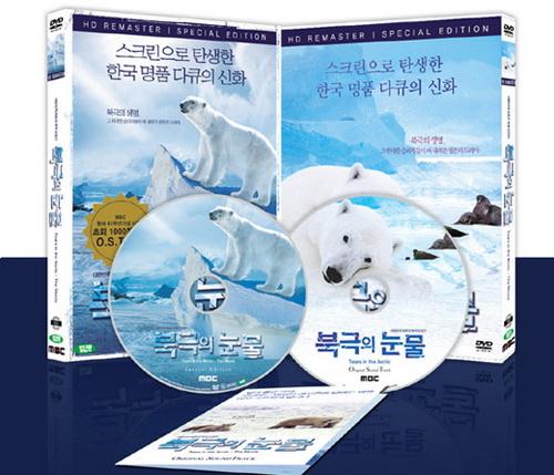 £zy Arktyki / Tears in the Arctic (2008) PLSUB.TVRip.XviD / PLSUB