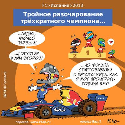 Тройное разочарование трёхкратного чемпиона Себастьяна Феттеля - комикс Riko по Гран-при Испании 2013
