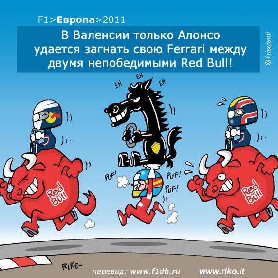 Фернандо Алонсо и Ferrari между красных быков Себастьяна Феттелья и Марка Уэббера в Валенсии - комикс Riko по Гран-при Европы 2011