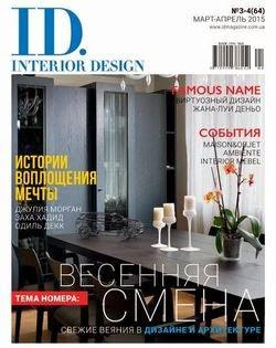 ID.Interior Design №3-4 (март-апрель 2015 / Украина)