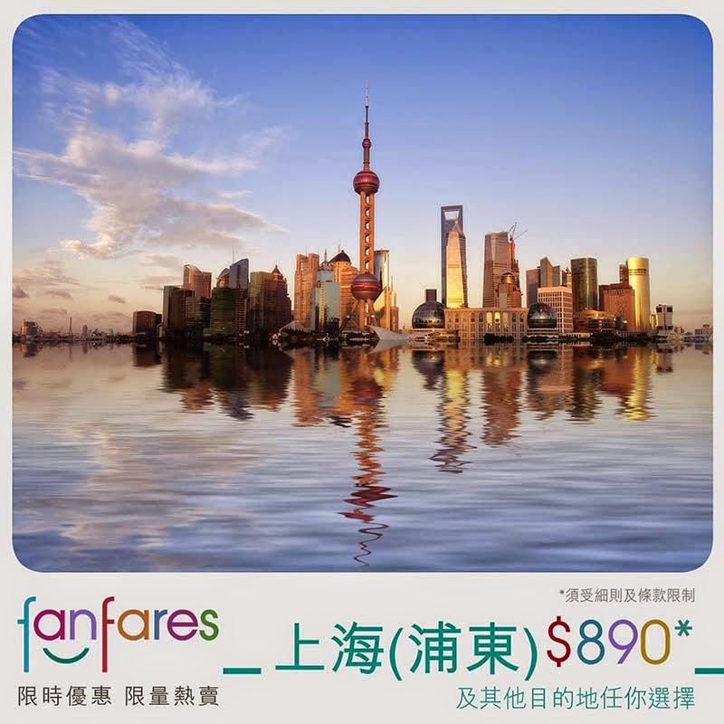 fanfare浦東$890
