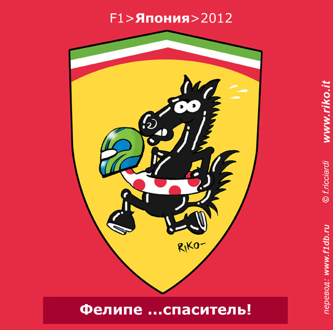 Фелипе Масса приносит подиум Ferrari на Гран-при Японии 2012 - комикс Riko