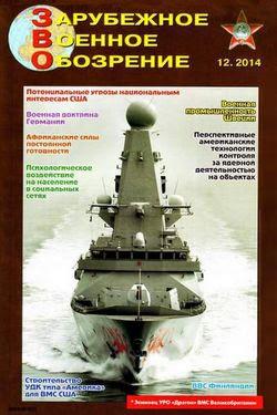 Зарубежное военное обозрение №12 (2014)