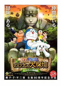 Doraemon: Nobita Thám Hiểm Vùng Đất Mới -  Doraemon The Movie: Nobia ...