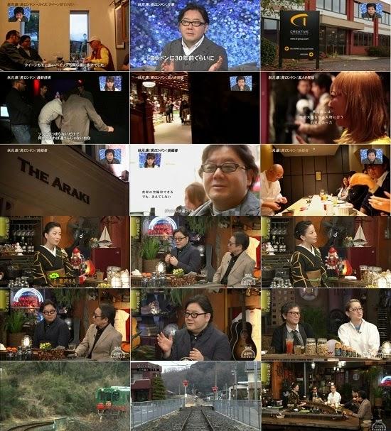 (TV-Variety)(720p) 秋元康 – アナザースカイ & ヨルタモリ 150220 150322