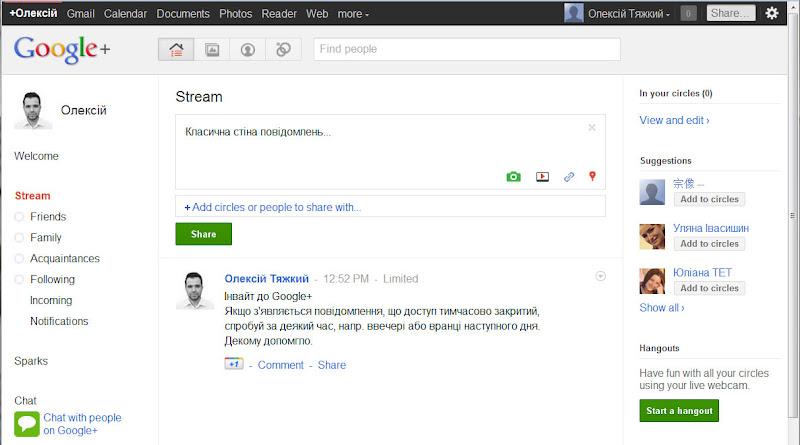 Google+ головна