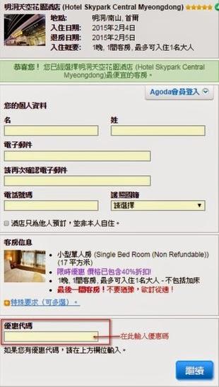 agoda9 折優惠碼【fans600】