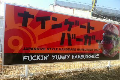 реклама гамбургеров на Гран-при Японии 2011