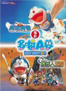 Doremon: Du Hành Ðến Vương Quốc Loài Chim - Doraemon: Nobita And The Winged Braves