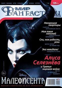 Мир фантастики №5 (май 2014)