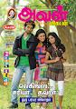 Aval Vikatan magazine 15-07-2014
