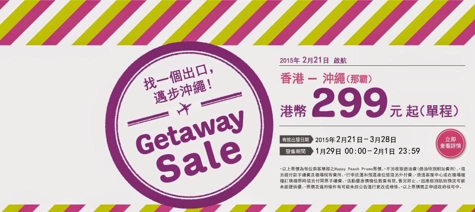 Peach樂桃航空 - 香港飛沖繩單程$299起,今晚零晨12點開賣。