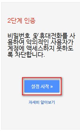 구글 2단계 인증 설정 시작.jpg