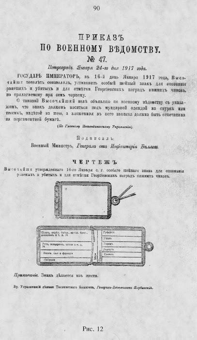rosyjski-niesmiertelnik-wz1917