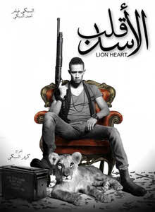 مشاهدة فيلم قلب الاسد اون لاين يوتيوب كامل