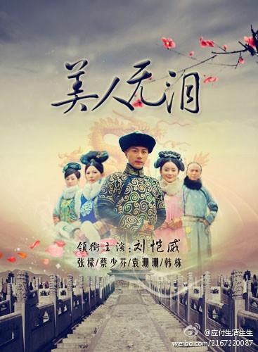 Mỹ Nhân Vô Lệ - 清宫 • 美人无泪 (2013)