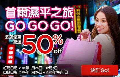 AirAsiaGo韓國濕平優惠,低至5折,仲可用折扣碼再92折。