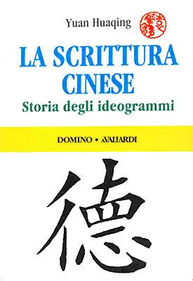 Yuan Huaquing  - La Scrittura Cinese - Storia degli Ideogrammi ( 2008 ) Ita