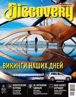 Discovery №4 (апрель 2015)