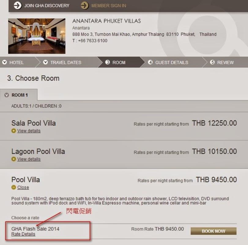 GHA酒店集團出左8月份「Flash Sale」