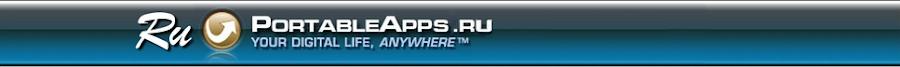 Русскоязычные портативные программы
