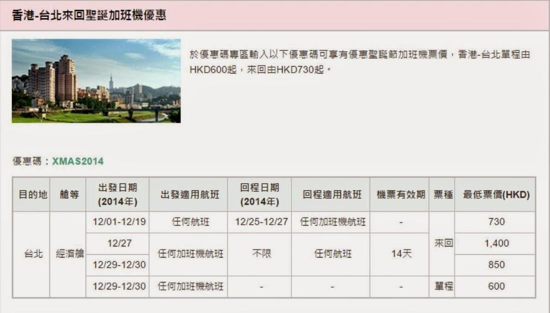 長榮航空【機票折扣碼】聖誕元旦出發,香港往來台北$730起(連稅$1,272),1人成行。