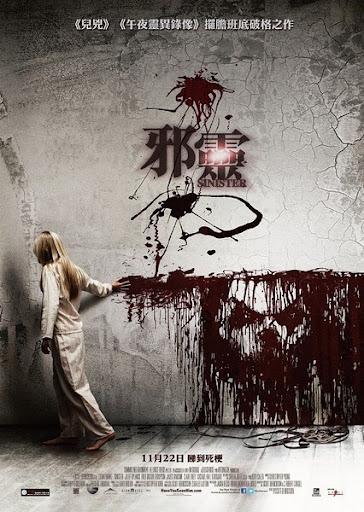 邪靈/凶兆(Sinister)  poster