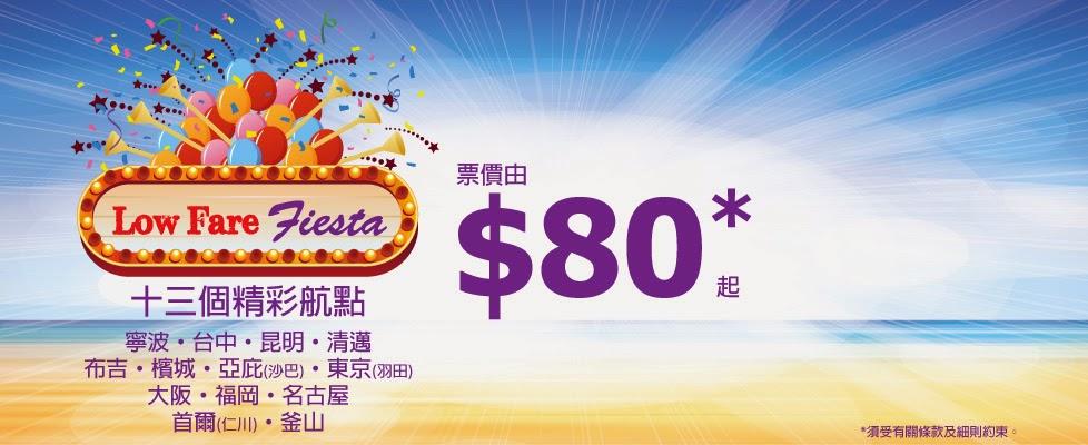 HK Express十三個航點全部再勁減,低至單程$80起!