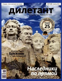 Дилетант №7 июль 2013