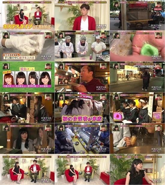 (TV-Variety)(720p) HKT48のおでかけ! ep105 150225