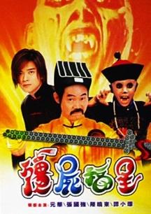Diệt Ma Thiền Sư - Night Journey (1996)