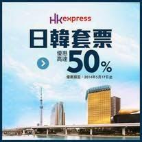 Expedia HK express