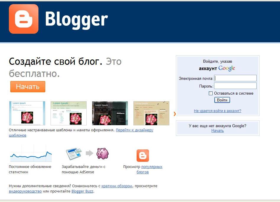 Как создать блог на blogspot - Velzevul.Ru