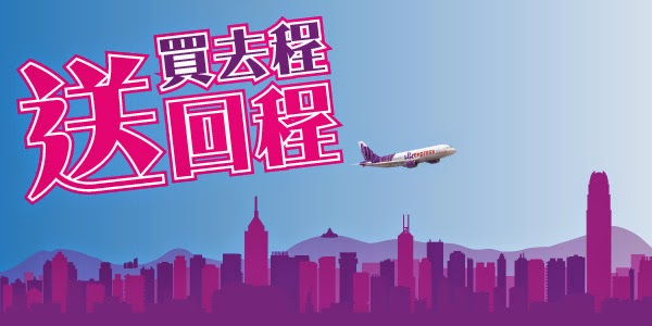 HK Express今晚(1月27日)零晨12點,共13條航線【買去程送回程】。