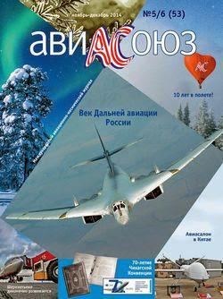 АвиаСоюз №5-6 (ноябрь-декабрь 2014)