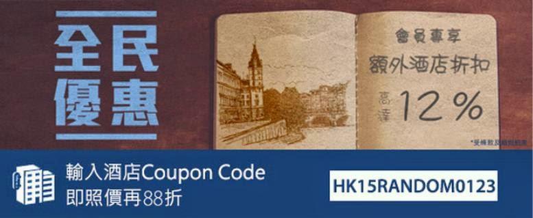 Zuji 88折優惠碼,訂首爾酒店$552起(連稅),只限今日使用。