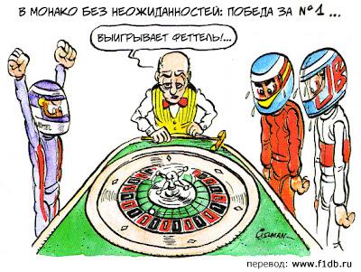 Себастьян Феттель побеждает опять комикс Fiszman по Гран-при Монако 2011