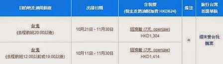 10月21日至11月30日出發,$680($1,304連稅);