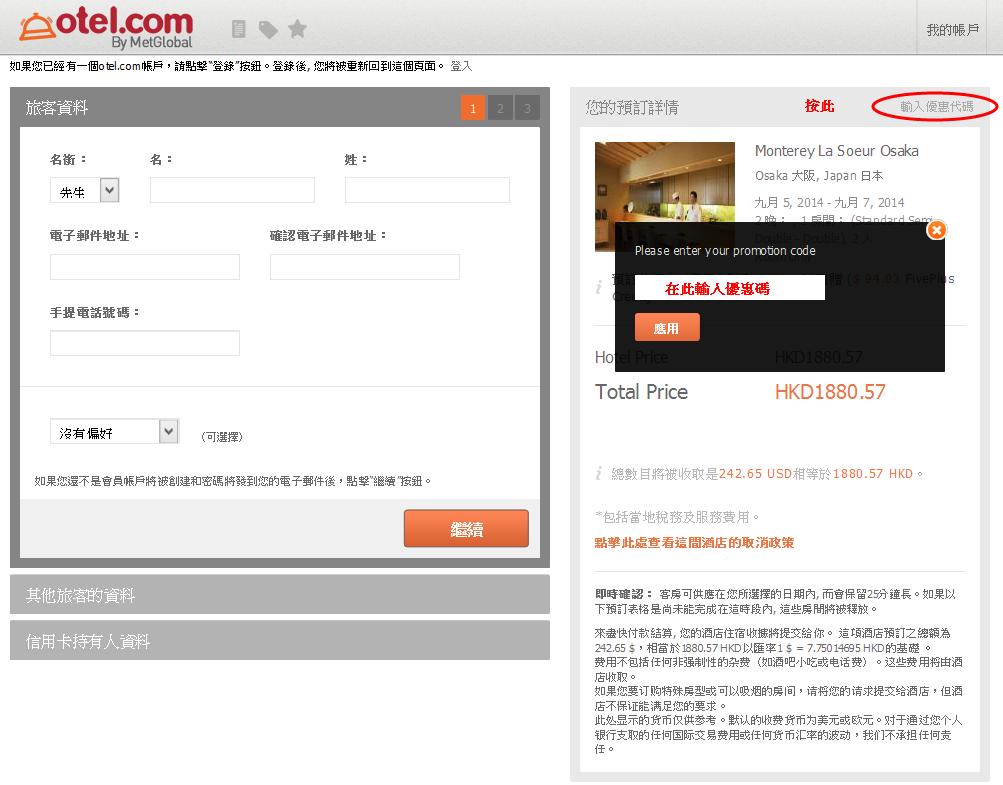 otel.com 【CJNEW15】優惠碼