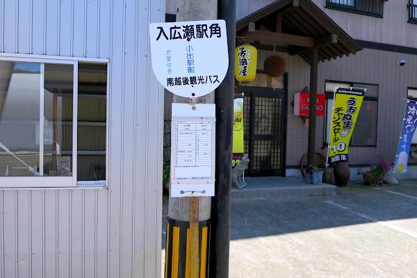 入広瀬駅角