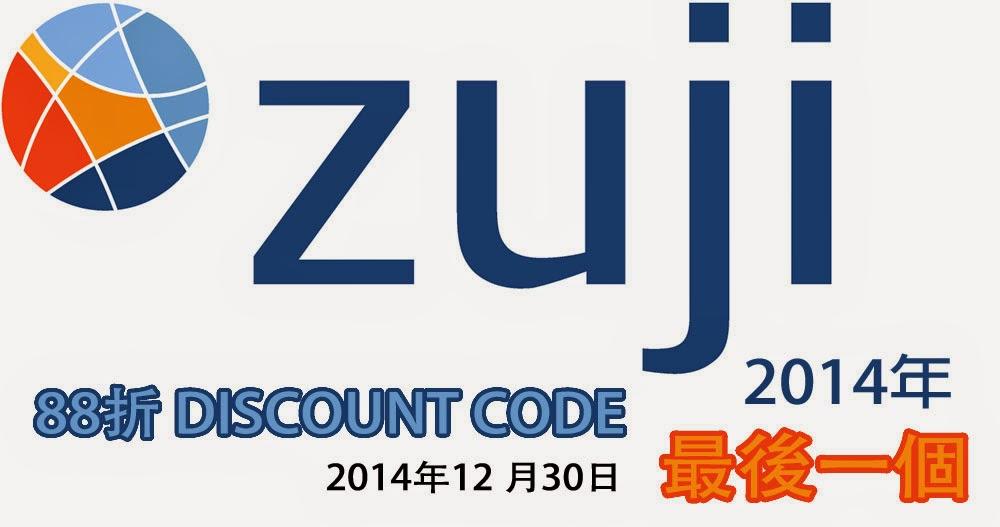 2014年 Zuij【最後一個】88折訂房優惠碼,只限今天(12月30日)使用。