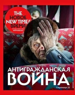 The New Times №4 (февраль 2015)