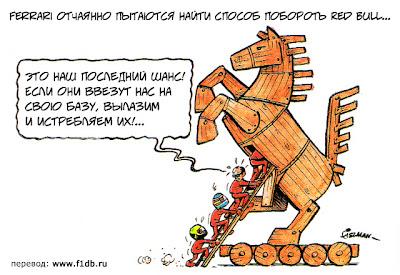 троянский конь Ferrari - комикс Fiszman о доминировании Red Bull в сезоне 2011